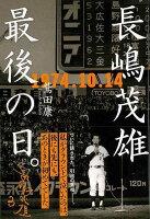 【バーゲン本】長嶋茂雄最後の日。 1974.10.14