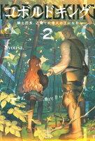 コボルドキング 2  騎士団長、辺境で妖精犬の王になる (レジェンドノベルス)