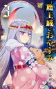 魔王城でおやすみ(3) (少年サンデーコミックス) [ 熊之
