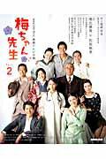 【送料無料】梅ちゃん先生(2) [ NHK出版 ]