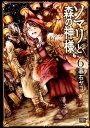 ソマリと森の神様 6 (ゼノンコミックス) [ 暮石ヤコ ]...