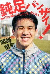 杉本龍勇の走り方のトレーニングメニューや経歴がスゴイ!岡崎の足の速さの秘密