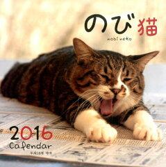 【楽天ブックスならいつでも送料無料】のび猫カレンダー(2016) [ 栗林愛 ]
