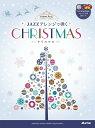 ピアノソロ 上級 JAZZアレンジで弾くクリスマス...