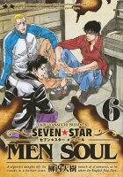 SEVEN☆STAR MEN SOUL(6)