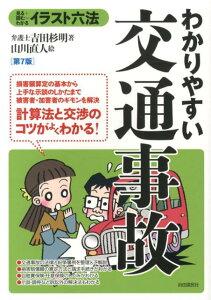 【送料無料】わかりやすい交通事故第7版 [ 吉田杉明 ]
