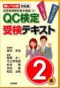 QC検定受検テキスト2級新レベル表対応版 わかりやすいこれで合格 (品質管理検定集中講座) [ 細谷克也 ]