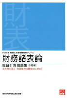 財務諸表論総合計算問題集応用編(2019年受験対策)