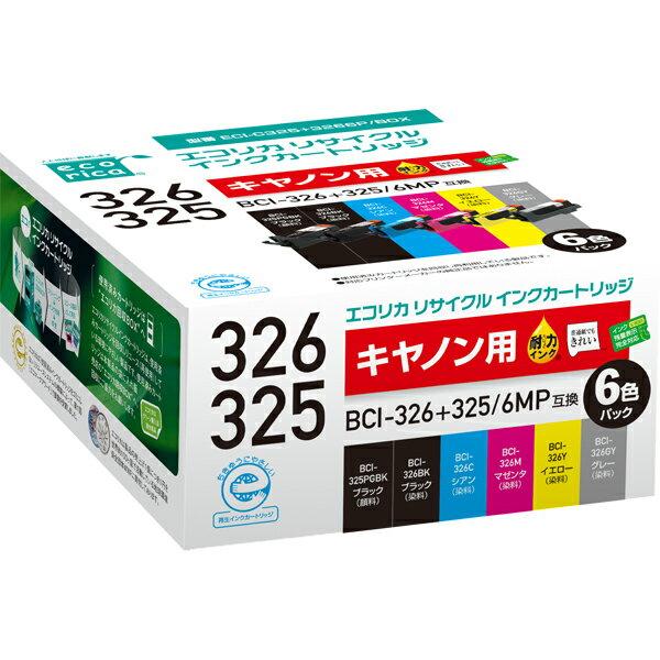 BCI-326+325/6MP互換リサイクルインクカートリッジ 5色パック ECI-C325+3266P/BOX エコリカ