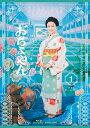 連続テレビ小説 おちょやん 完全版 ブルーレイ BOX1【Blu-ray】 [ 杉咲花 ]
