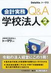 会計実務Q&A学校法人〈第2版〉 [ 有限責任監査法人トーマツ ]