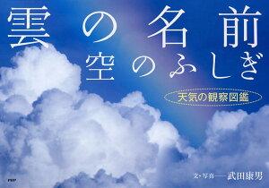 【楽天ブックスならいつでも送料無料】雲の名前、空のふしぎ [ 武田康男 ]