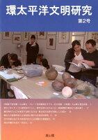 環太平洋文明研究(第2号)