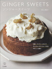 ジンジャースイーツ 生姜、ジンジャーシロップ、キャンディードジンジャーで作るやさしいお菓子(立東舎 料理の本棚)