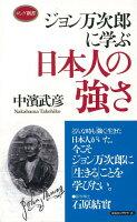 【バーゲン本】ジョン万次郎に学ぶ日本人の強さーロング新書