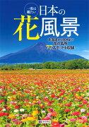 一度は観たい日本の花風景