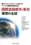 国際金融都市・東京構想の全貌 都のプロジェクトチームが明かすアジアの国際金融都市 [ 小池百合子 ]