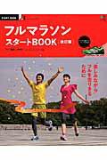 フルマラソンスタートBOOK改訂版