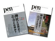 Pen books宗教セット(国内)【Pen オリジナル bag in bag付き】