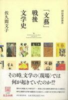 【バーゲン本】文藝戦後文学史