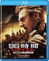 96時間/レクイエム<非情無情ロング・バージョン>【Blu-ray】
