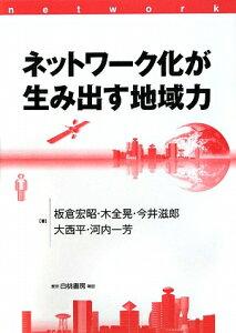【送料無料】ネットワ-ク化が生み出す地域力