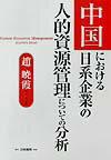 【送料無料】中国における日系企業の人的資源管理についての分析