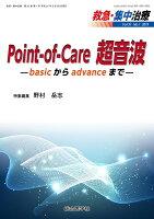 Point-of-Care超音波 -basicからadvanced skillまでー(救急・集中治療31巻1号)
