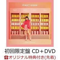 【楽天ブックス限定先着特典】ピンキーフック (初回限定盤 CD+DVD)(オリジナルブロマイド)