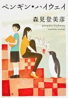 『ペンギン・ハイウェイ』の画像