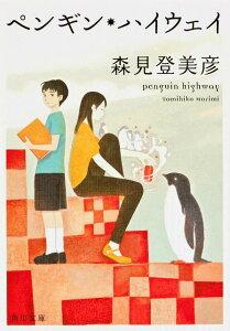 【楽天ブックスならいつでも送料無料】【2011年本屋大賞<3位>】ペンギン・ハイウェイ [ 森見...