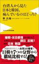 台湾人から見た日本と韓国、病んでいるのはどっち? [ 李久惟 ]