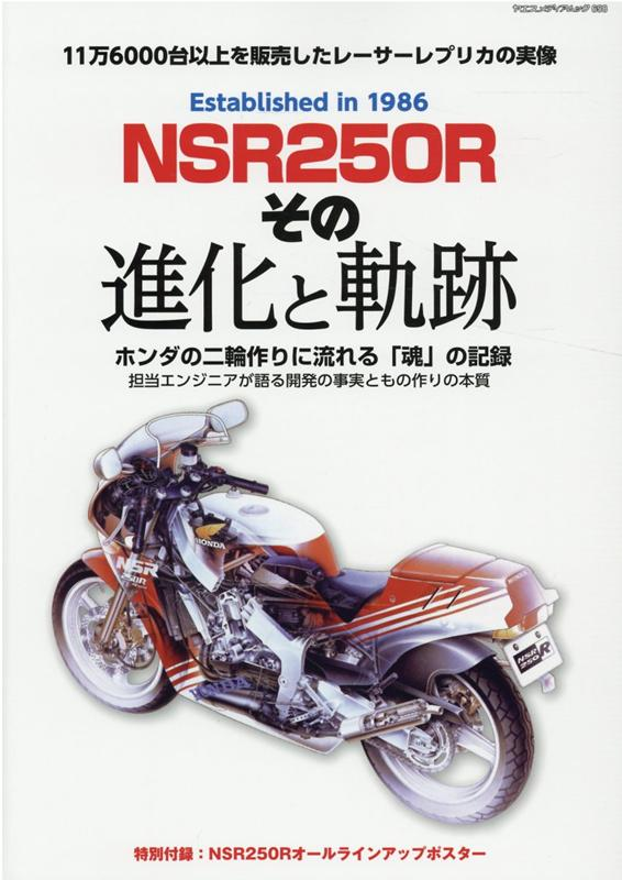 車・バイク, バイク NSR250R 116000