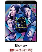 【先着特典】スマホを落としただけなのに 囚われの殺人鬼 Blu-ray 通常版(特製ポストカード(大判サイズ))【Blu-ray】