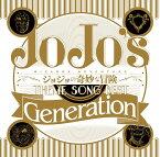 TVアニメ ジョジョの奇妙な冒険 THEME SONG BEST 「Generation」 [ (アニメーション) ]