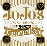 ジョジョ Generation アニメーション