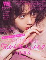ViVi Beauty部 最少コスメで最大級かわいい ヘアメイク中山友恵の「元から美人」メイクのきほん
