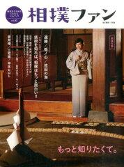 相撲ファン(vol.03)