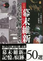【バーゲン本】京都幕末維新かくれ史跡を歩くー新撰京の魅力