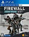 Firewall Zero Hour PlayStation VR シューティングコントローラー同梱版