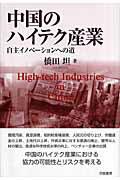 【送料無料】中国のハイテク産業