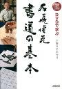 DVDで学ぶ石飛博光書道の基本 (NHK出版DVD+BOOK) [ 石飛博光 ]