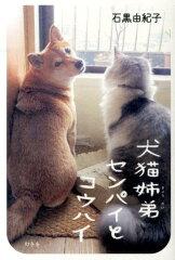【楽天ブックスなら送料無料】犬猫姉弟センパイとコウハイ [ 石黒由紀子 ]