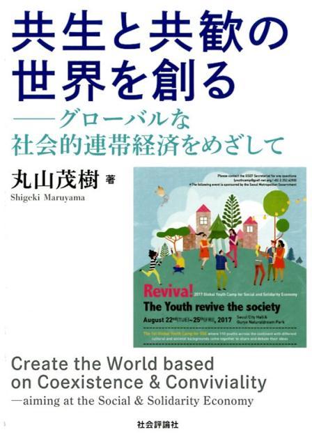 共生と共歓の世界を創る グローバルな社会的連帯経済をめざして [ 丸山茂樹 ]