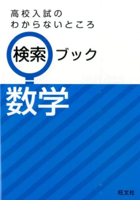 高校入試のわからないところ検索ブック(数学) [ 旺文社 ]