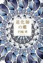 【送料無料】道化師の蝶 [ 円城塔 ]