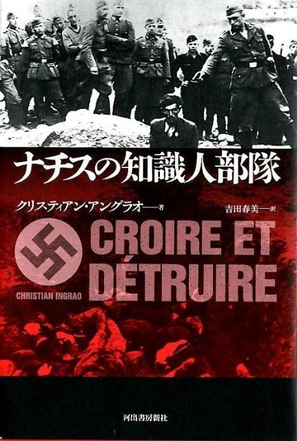 「ナチスの知識人部隊」の表紙
