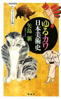 ゆるカワ日本美術史