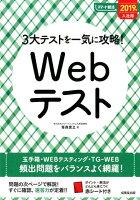 3大テストを一気に攻略!Webテスト(2019年入社用)