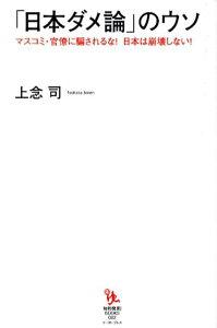 【送料無料】「日本ダメ論」のウソ